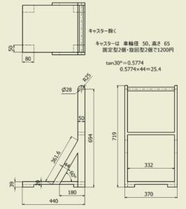 図1. 木製台車三面図