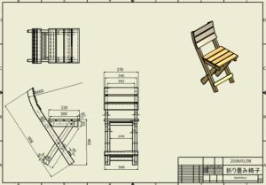 図2. 折りたたみ椅子3面図