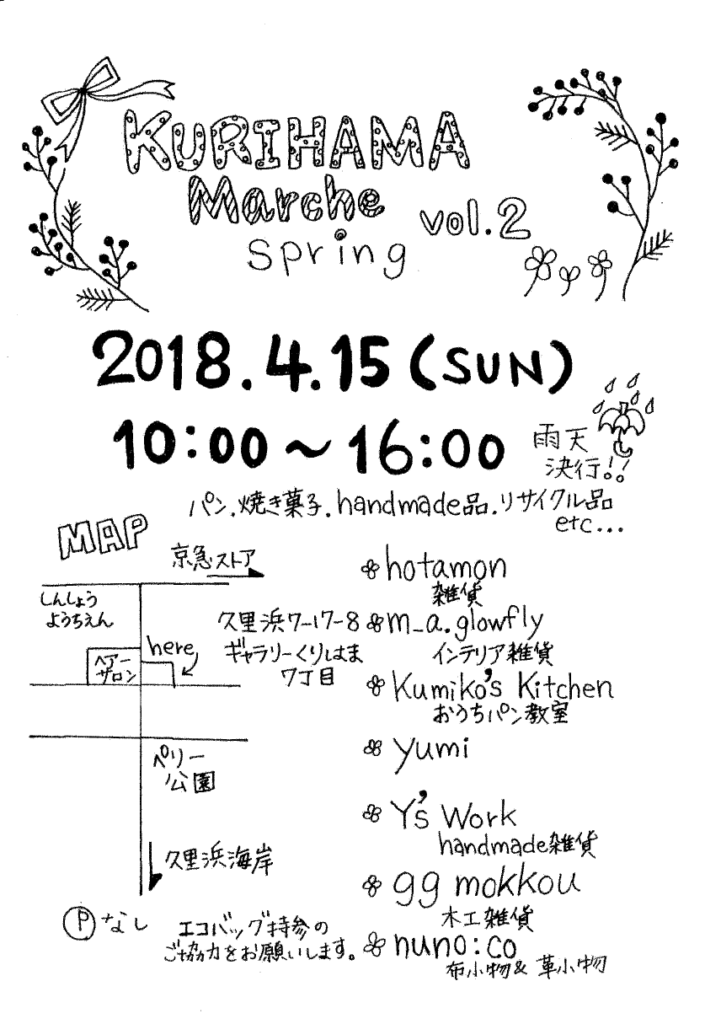 KURIHAMA Marche spring vol.2